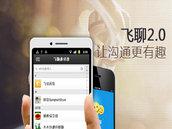 飞聊 | 中国移动出品跨平台免费短信