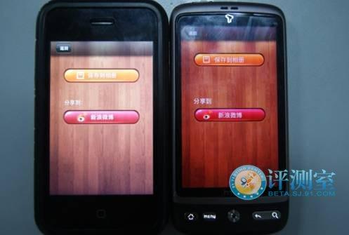 美图秀秀iPhone新旧版对比评测