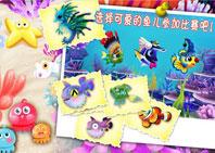 《乐乐鱼聚会》游戏截图3