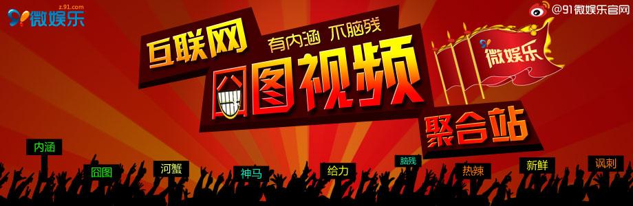 互联网囧图视频集合站-91微娱乐