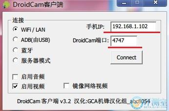 手机变身高清摄像头 DroidCamX完全使用教程