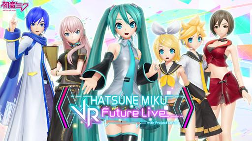 初音未来 VR Future Live