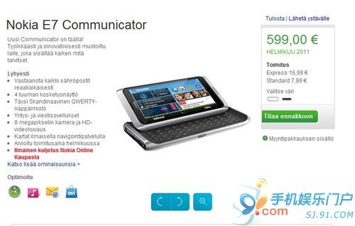 诺基亚E7官网预定开启 售价约5300元