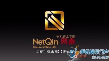 诺基亚称将对网秦应用进行调查