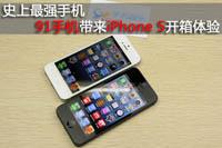 史上最强手机 91手机带来iPhone 5开箱体验
