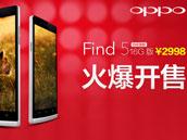 春节前夕最值得期待的手机 Find 5正式开卖